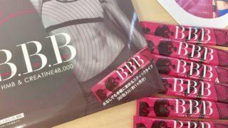 BBB(トリプルビー)